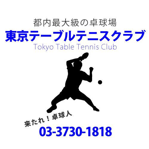 卓球場 ロゴ