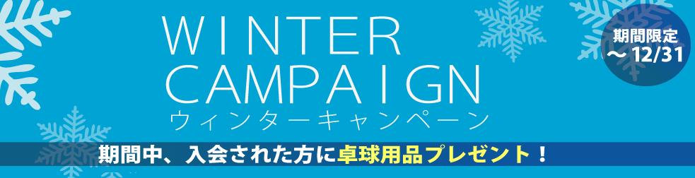 冬 卓球キャンペーン