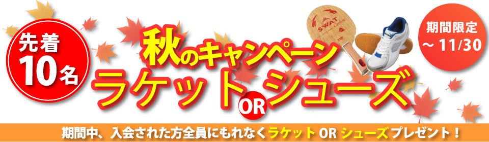 秋 スポーツキャンペーン